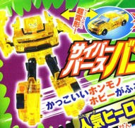 Bumblebee (Clear Version) Image