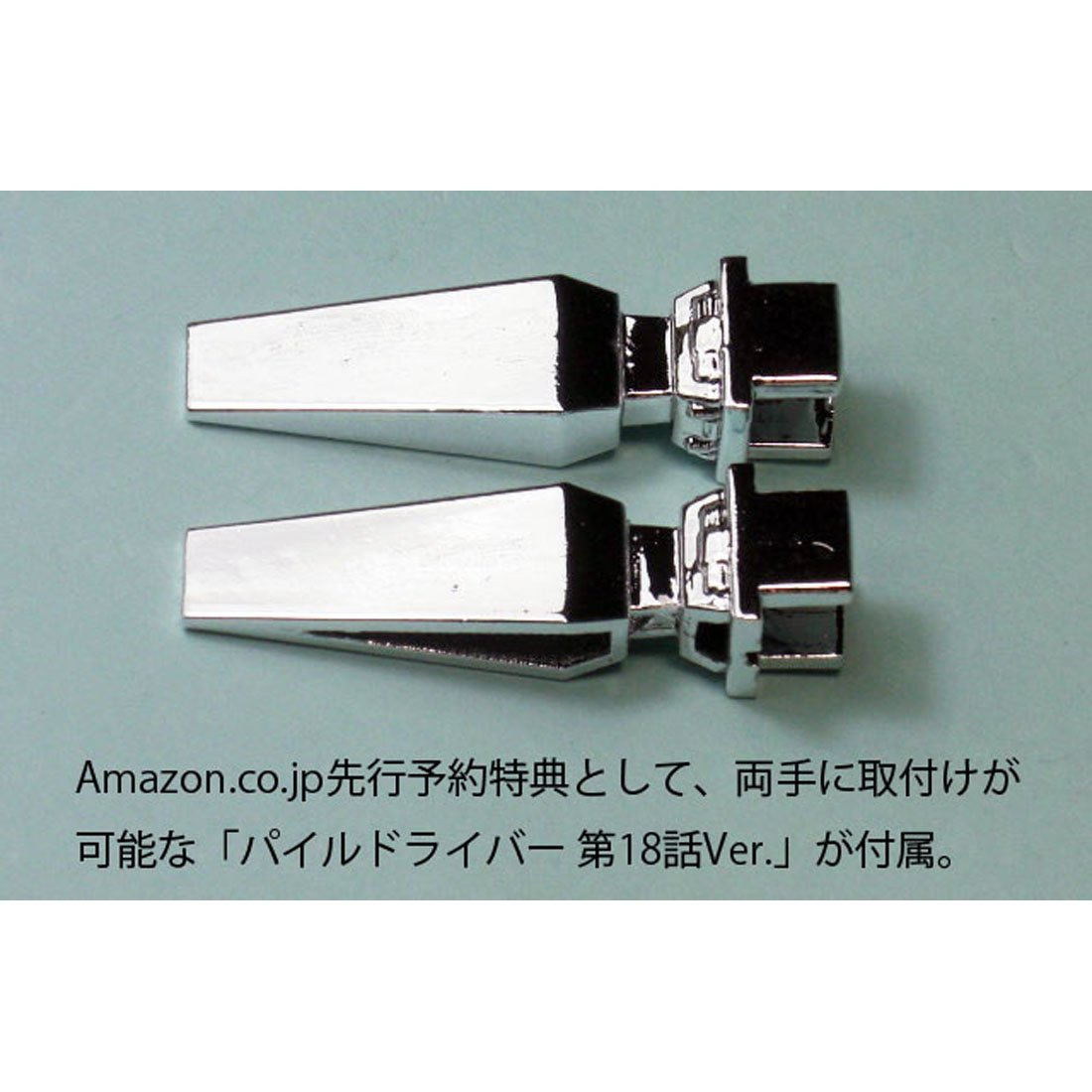 Lambor mp12-amazon-jp-exclusive-piledrivers1